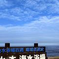 Photos: 快水浴場
