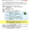 写真: 保養募集チラシ(後援名記載)13.6.13