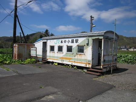 本中小屋駅3