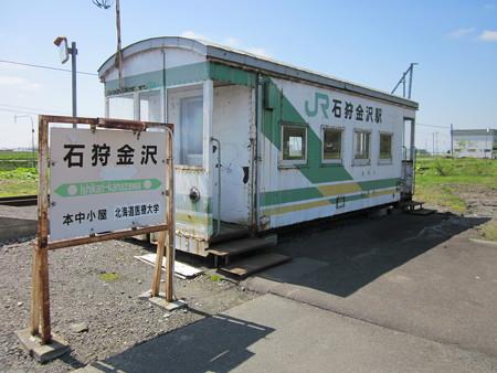 石狩金沢駅3