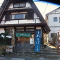 Photos: 大倉バス停前の手打ちそば「さか間」さん