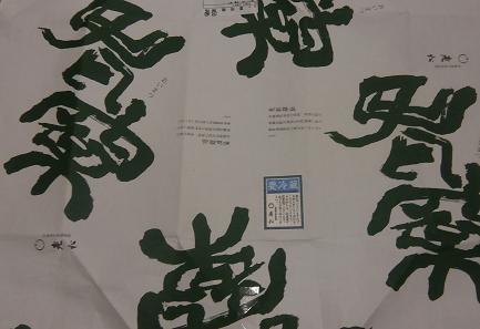 老松 包装紙