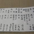 Photos: 会記