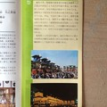 Photos: 針綱神社:パンフレット_03