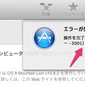 写真: Mac App Store:Safari 6.0.2にアップデートできない
