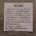Photos: 秀吉清正記念館 - 030:明智光秀 画像の説明
