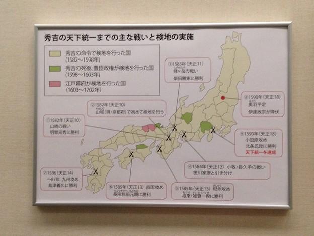 秀吉清正記念館 - 061:秀吉の天下統一までの主な戦いと検地の実施