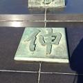 写真: 愛知県体育館前にあるブロンズ像:「伸」 - 2