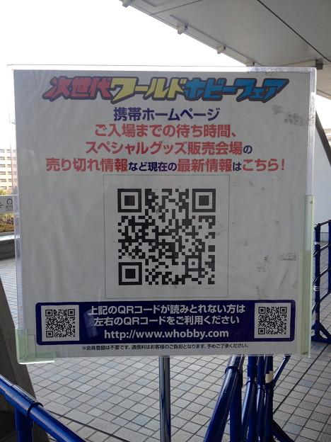 次世代ワールドホビーフェア 名古屋大会 - 004