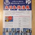Photos: 文化のみち 橦木館:大日本銭湯展 - 38