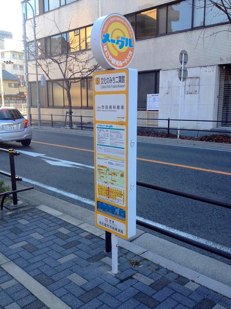 Photos: なごや観光バス・メーグル:「文化のみち 二葉館」停留所 - 1