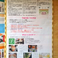 Photos: なやばし夜イチ:日本酒祭 - 52