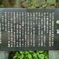 写真: 愛知県体育館:敷地の隅にある鎮魂碑 - 2