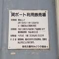 Photos: 庄内緑地公園 - 054:ボート池の貸ボート利用案内
