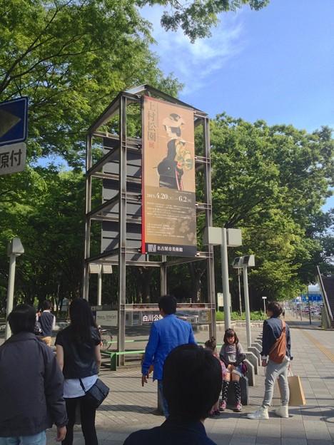 名古屋市美術館「上村松園 展」 - 1