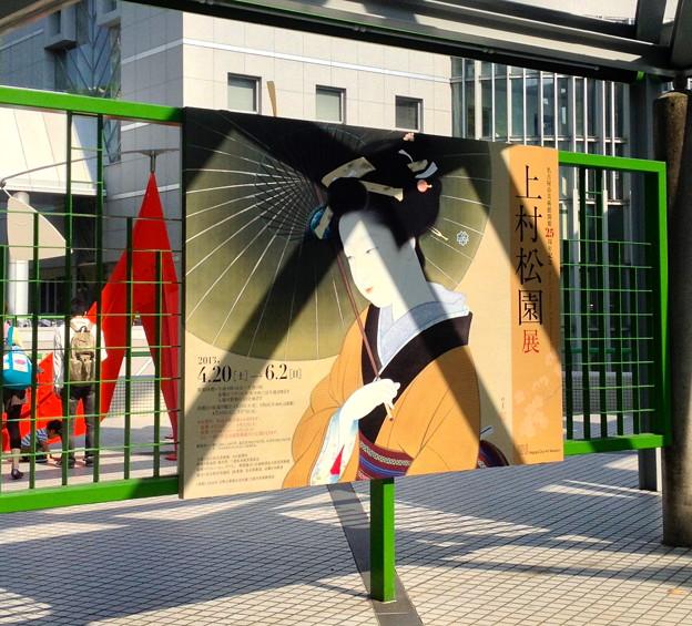 Photos: 名古屋市美術館「上村松園 展」 - 6(フルサイズ)