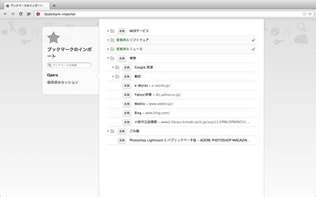 Opera Next:Opera 12からブックマークをインポート - 3(インポート済みにチェック)