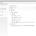 写真: Opera Next:Opera 12からブックマークをインポート - 3(インポート済みにチェック)