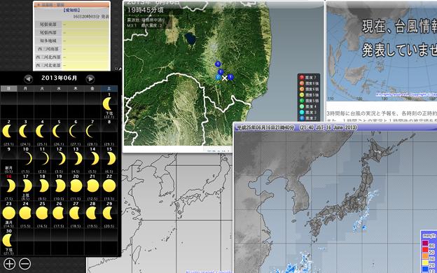 Mac OSX:私のDashboardには気象情報がいっぱい! - 1