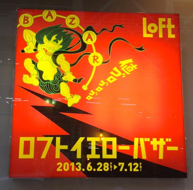 ロフト名古屋:ちょっとユニークな雷神を使った広告