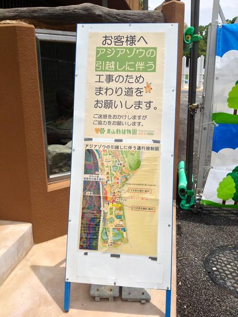 新アジアゾウ舎:ゾウの引越しに伴う通行規制 - 1
