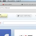 写真: Opera Developer 17:クイック・アクセス・バー - 2