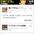 Photos: ライブドアブログ:スマフォ用デザイン「default2013」- 1
