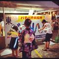 写真: 御坊夏まつり 2012:風船使ったイライラ棒