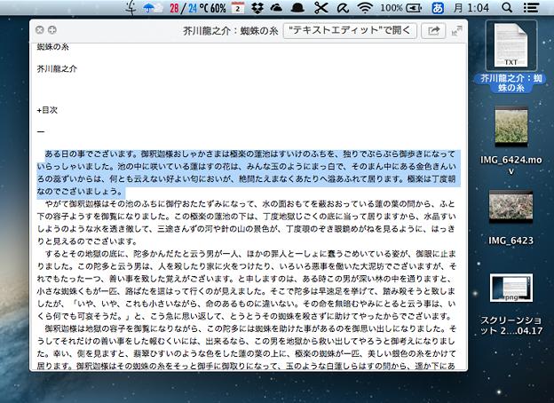 Mac OSX:Quick Lookのテキストを選択可能に!