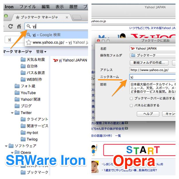 写真: SRWare Ironで模したOpera「ニックネーム」機能と、Operaのブックマーク追加ダイアログ - 4