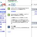写真: SRWare Iron 29:オムニボックス左端のアイコンクリックでサイト接続情報を表示(SSL)
