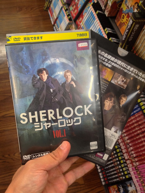 BBC制作ドラマ「シャーロック」DVD(レンタル) - 3