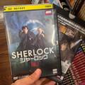 写真: BBC制作ドラマ「シャーロック」DVD(レンタル) - 3