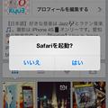 Photos: Instagram:Safariを開く時のメニュー(iOS 7)