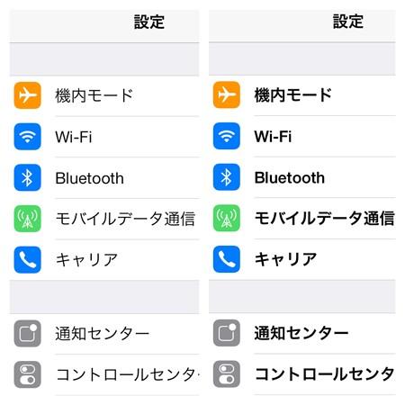 iOS 7:アクセシビリティで文字を太くする前と後の設定アプリ - 1