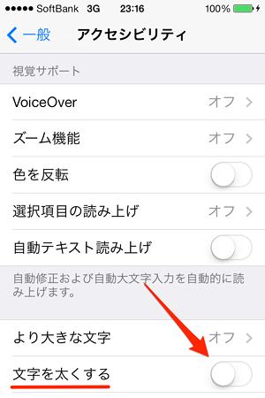 iOS 7:設定アプリ >アクセシビリティ >「文字を太くする」