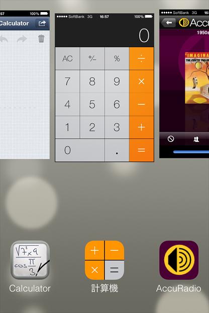 iOS 7:マルチタスクで3つのアプリを一度に終了可能!