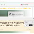 写真: Pocket:WEB版もフラット化 - 3