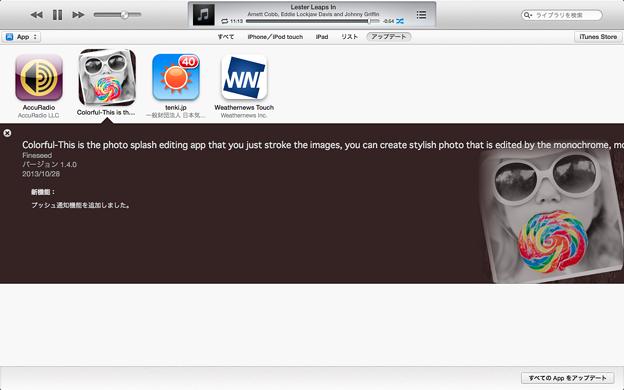 iPhoneアプリ「Colorful」はアプリ名が長過ぎて、『アップデート』ボタンが押せない!!