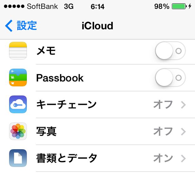 iOS 7:設定アプリのiCloudに「キーチェーン」 - 1
