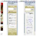 写真: Opera:iPhone版Yahoo!辞書でパネル