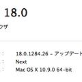 写真: Opera Nex 18:アップデートに失敗!?