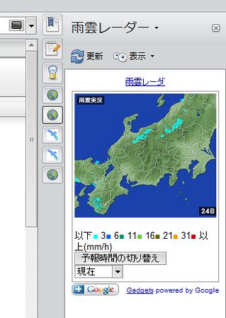 Operaオリジナルパネル:雨雲レーダー