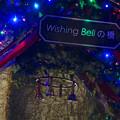 写真: ノリタケの森のクリスマスイルミネーション 2013 No - 51