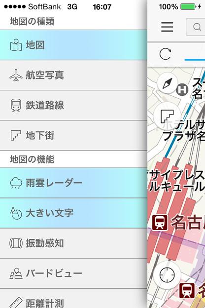 Yahoo!地図 4.0.0:メニュー