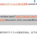 写真: ライブドアブログの仕様:<pre>や<code>より『URL自動リンク』機能が優先される?!