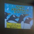 写真: 名古屋港水族館ペンギンよちよちウォーク 2013年12月 No - 01:プロジェクターを使った告知
