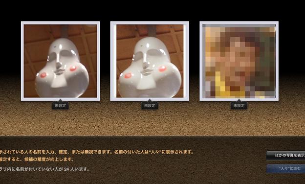 iPhoto:ナナちゃん人形で人物(顔)認証画面のテスト - 1