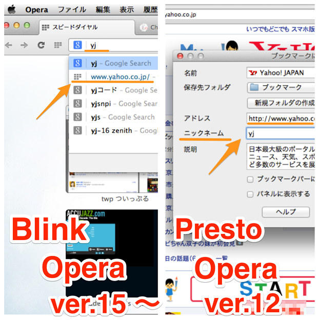 Opera Next 19で12以前のニックネームっぽい機能を再現! - 5