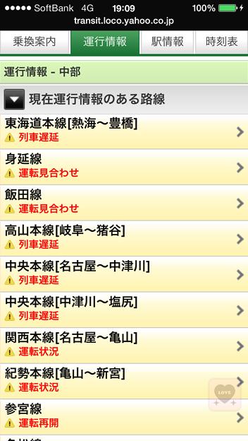 スマフォ用WEB版Yahoo路線情報が結構良い感じ♪